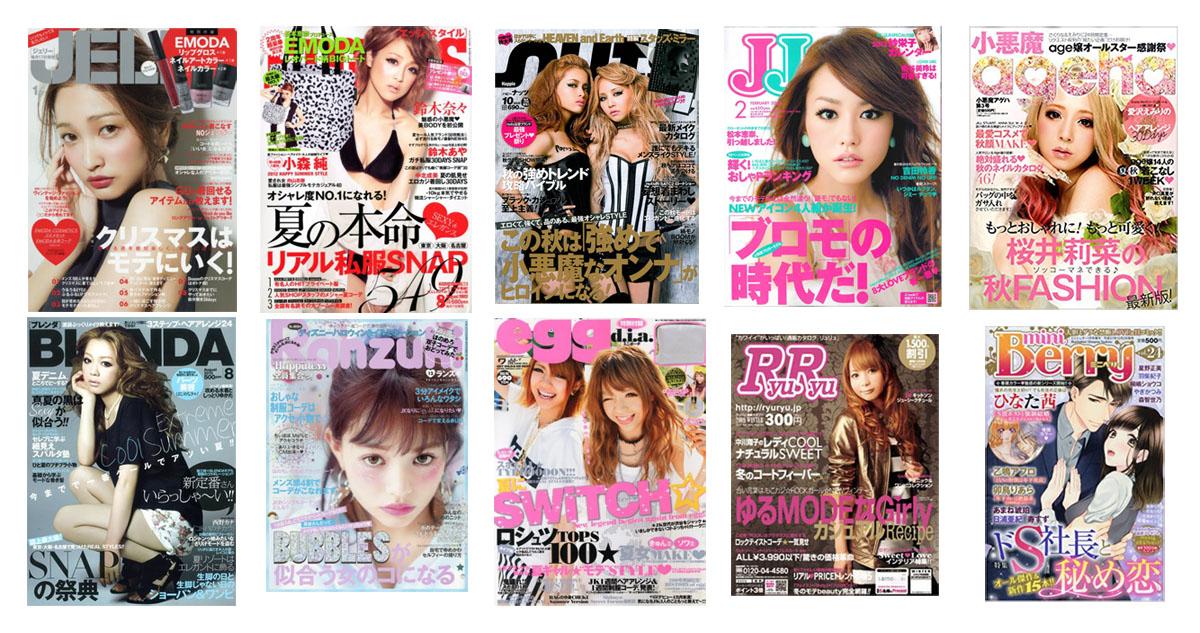 PCMAXが広告を掲載している女性ファッション誌