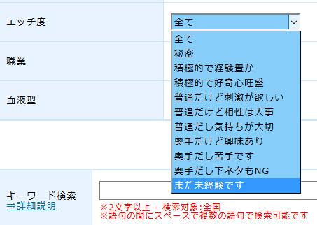 出会い系サイトの処女検索機能